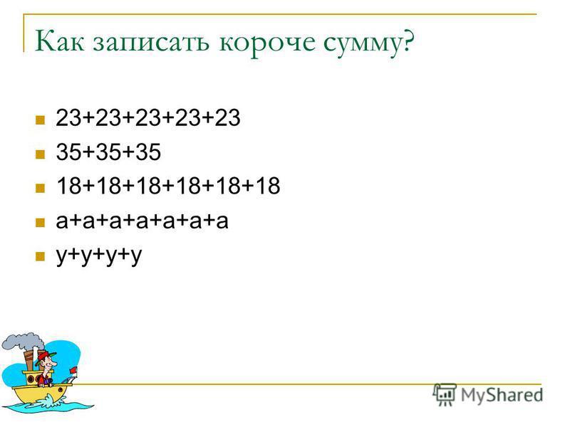 Как записать короче сумму? 23+23+23+23+23 35+35+35 18+18+18+18+18+18 а+а+а+а+а+а+а у+у+у+у