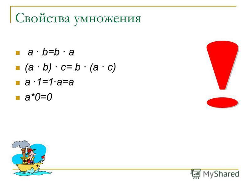 Свойства умножения a b=b a (a b) c= b (a c) a ·1=1·a=a а*0=0