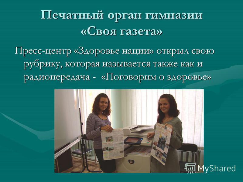 Печатный орган гимназии «Своя газета» Пресс-центр «Здоровье нации» открыл свою рубрику, которая называется также как и радиопередача - «Поговорим о здоровье»