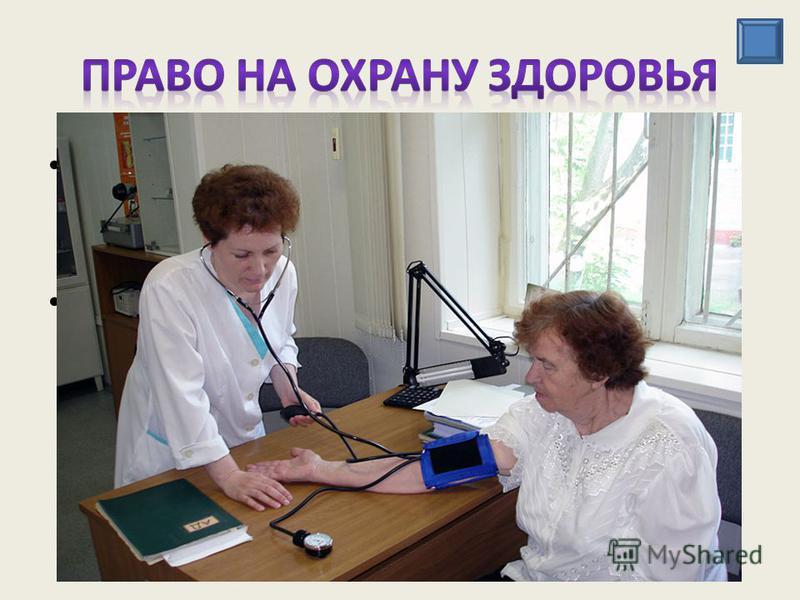 Право на охрану здоровья - конституционное социальное права человека; возможность получения бесплатной медицинской помощи в государственных и муниципальных учреждениях здравоохранения..