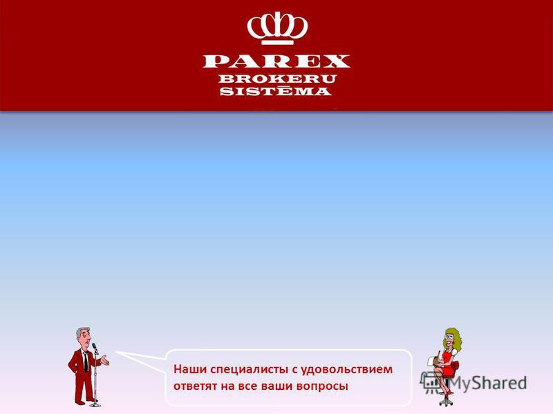 Рига, Латвия, LV-1010 ул. Цитаделес, 2 +371 67326455 +371 67323835 pbs@customs.lv www.customs.lv Рига, Латвия, LV-1010 ул. Цитаделес, 2 +371 67326455 +371 67323835 pbs@customs.lv www.customs.lv Наши специалисты с удовольствием ответят на все ваши воп