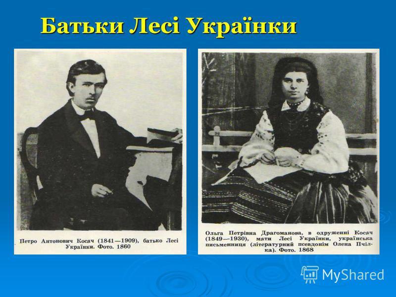 Батьки Лесі Українки