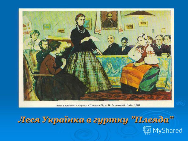 Леся Українка в гуртку Плеяда