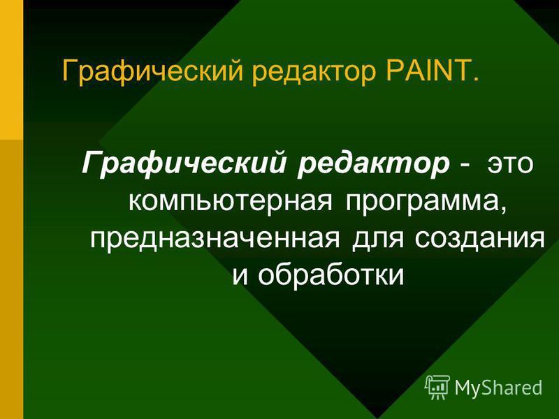 Графический редактор PAINT. Графический редактор - это компьютерная программа, предназначенная для создания и обработки