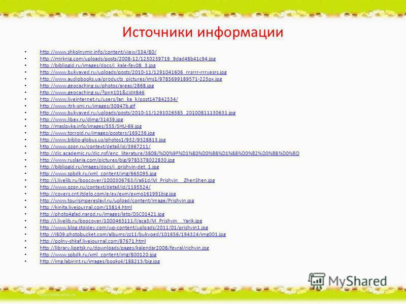 Источники информации http://www.shkolnymir.info/content/view/334/80/ http://mirknig.com/uploads/posts/2008-12/1230239719_9dad48b41c94. jpg http://bibliogid.ru/images/docs/i_kale-fev08_3. jpg http://www.bukvaved.ru/uploads/posts/2010-11/1291041606_rrs