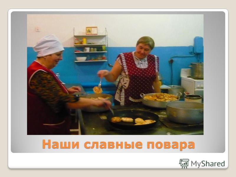 Наши славные повара
