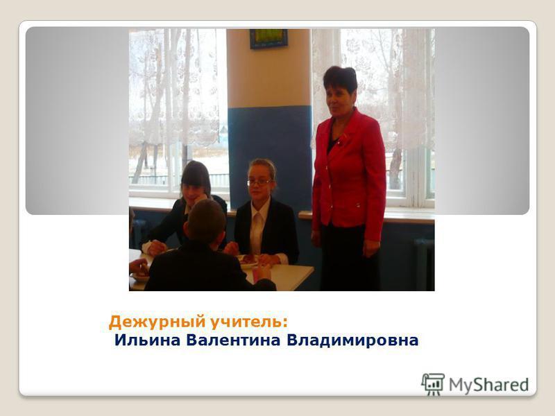 Дежурный учитель: Ильина Валентина Владимировна