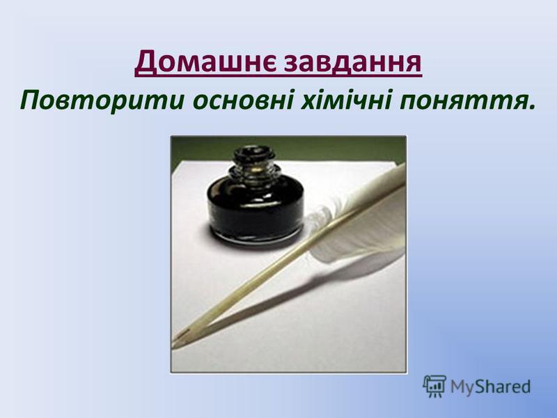 Домашнє завдання Повторити основні хімічні поняття.