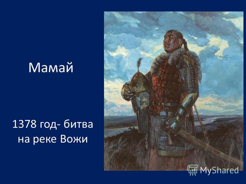 Мамай 1378 год- битва на реке Вожи