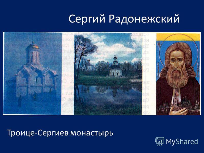 Сергий Радонежский Троице-Сергиев монастырь