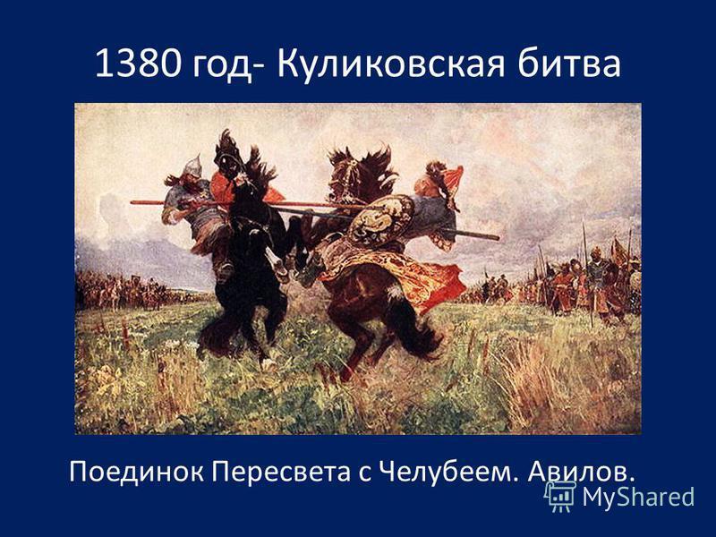 1380 год- Куликовская битва Поединок Пересвета с Челубеем. Авилов.