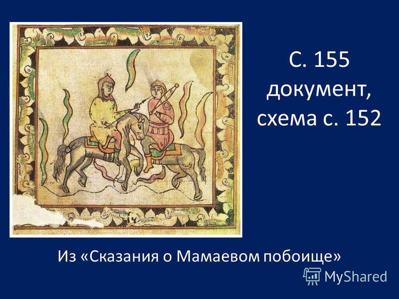 С. 155 документ, схема с. 152 Из «Сказания о Мамаевом побоище»