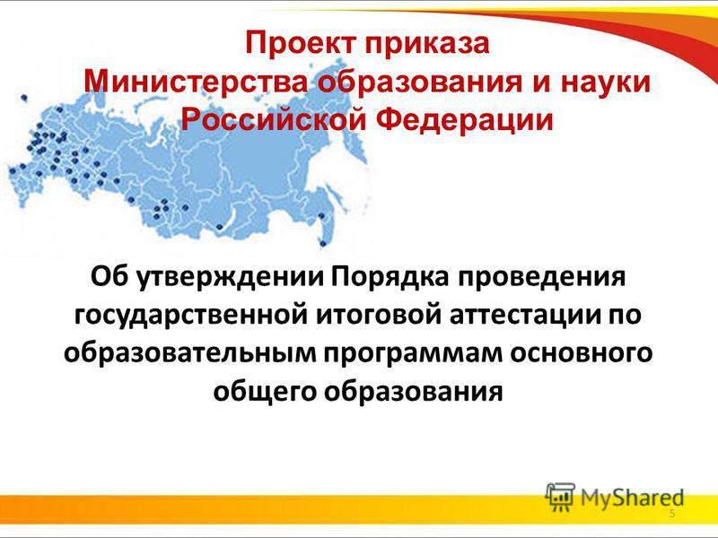 Проект приказа Министерства образования и науки Российской Федерации Об утверждении Порядка проведения государственной итоговой аттестации по образовательным программам основного общего образования 5