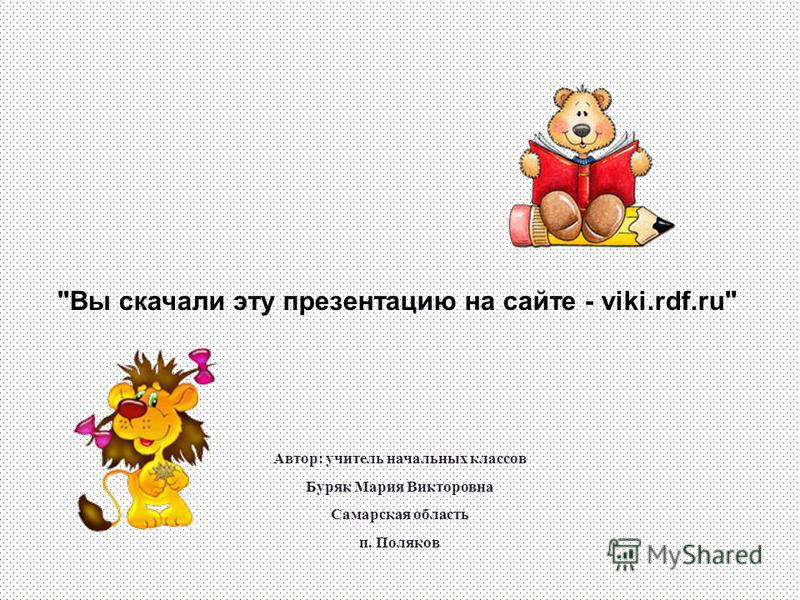 Ссылки: http://pout.ru/mpf/Final_(iz_filma_Usatyi_nj an).mp3http://pout.ru/mpf/Final_(iz_filma_Usatyi_nj an).mp3 - Финал! Усатый нянь. Часть мелодии для букв. http://www.lenagold.ru/fon/clipart/t/tani/tani 22.jpghttp://www.lenagold.ru/fon/clipart/t/t