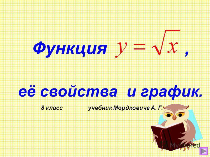 Функция, её свойства и график. 8 класс учебник Мордковича А. Г.