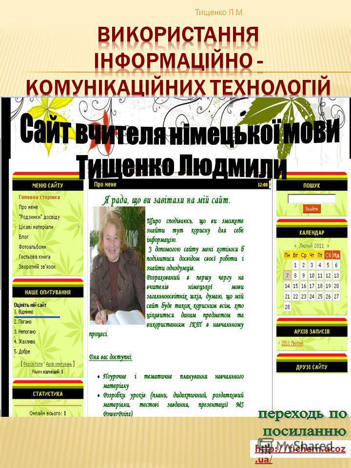 Тищенко Л.М. http://tichern.ucoz.ua/http://tichern.ucoz.ua/
