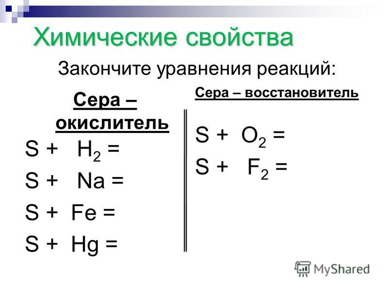 Химические свойства Сера – окислитель Сера – восстановитель ? При взаимодействии с какими веществами сера проявляет окислительные, а с какими – восстановительные свойства?