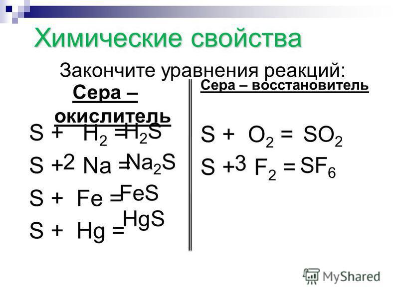 Химические свойства Сера – окислитель Сера – восстановитель Закончите уравнения реакций: S + H 2 = S + Na = S + Fe = S + Hg = S + O 2 = S + F 2 =