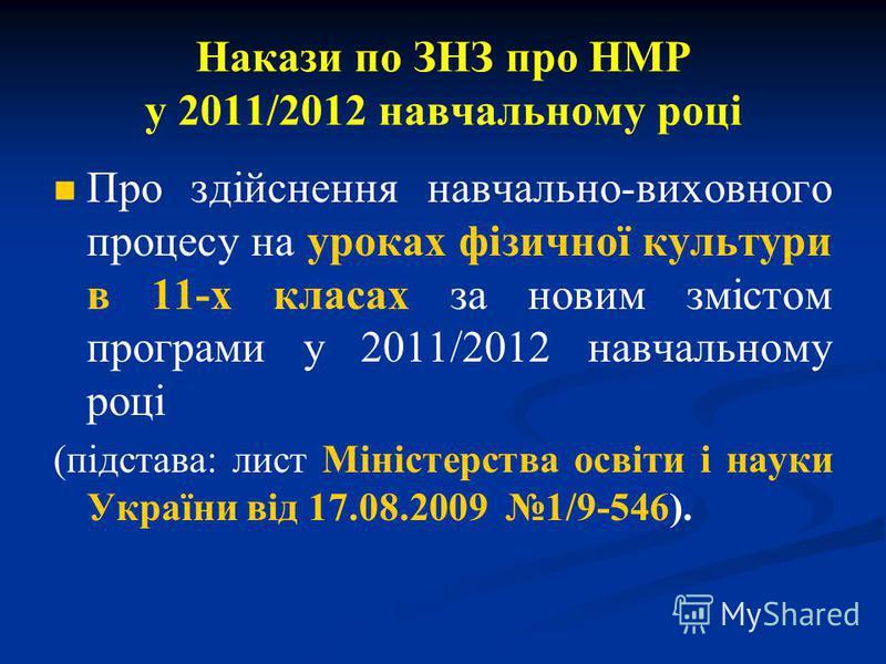 Накази по ЗНЗ про НМР у 2011/2012 навчальному році Про здійснення навчально-виховного процесу на уроках фізичної культури в 11-х класах за новим змістом програми у 2011/2012 навчальному році (підстава: лист Міністерства освіти і науки України від 17.
