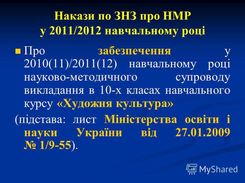 Накази по ЗНЗ про НМР у 2011/2012 навчальному році Про забезпечення у 2010(11)/2011(12) навчальному році науково-методичного супроводу викладання в 10-х класах навчального курсу «Художня культура» (підстава: лист Міністерства освіти і науки України в