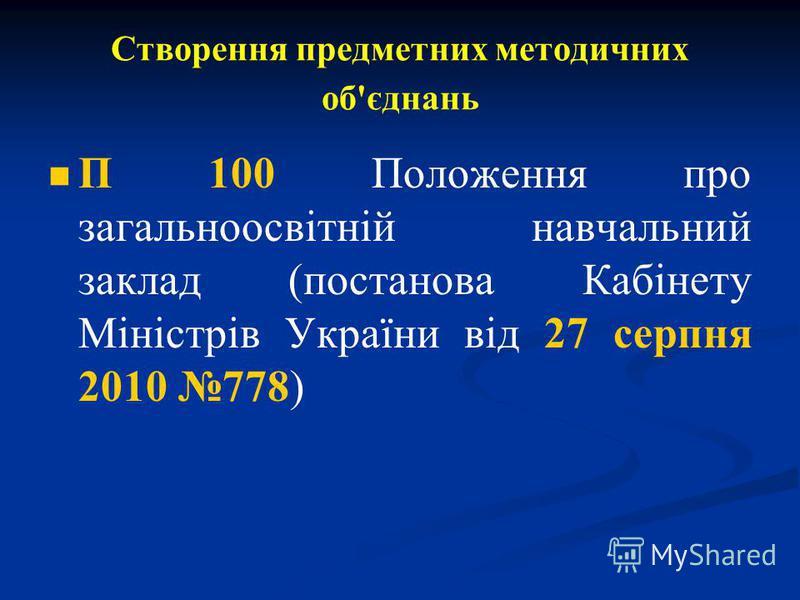 Створення предметних методичних об'єднань П 100 Положення про загальноосвітній навчальний заклад (постанова Кабінету Міністрів України від 27 серпня 2010 778)