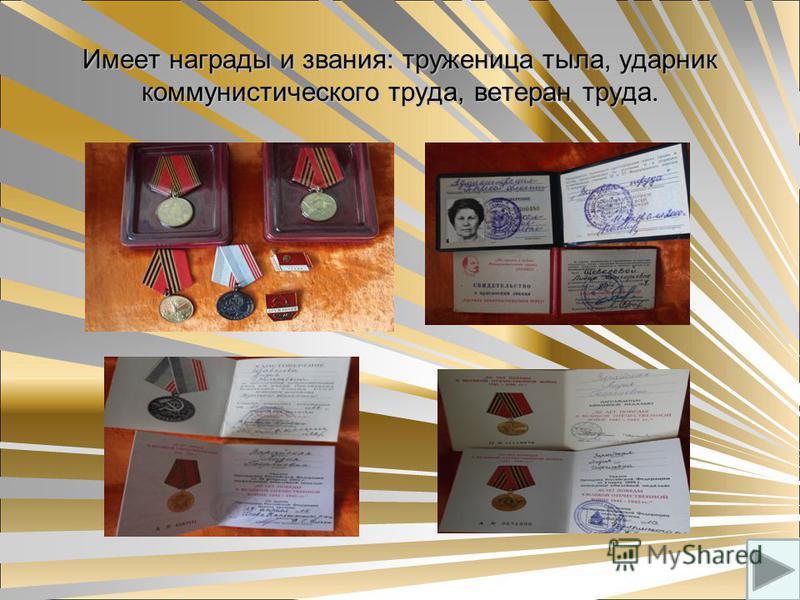 Имеет награды и звания: труженица тыла, ударник коммунистического труда, ветеран труда.
