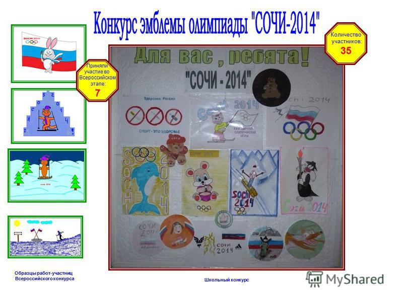 Количество участников: 35 Образцы работ-участниц Всероссийского конкурса Школьный конкурс Приняли участие во Всероссийском этапе: 7