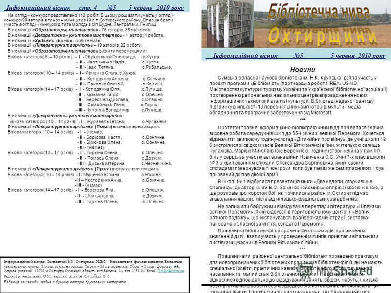 Інформаційний вісник 5 5 червня 2010 року Новини Сумська обласна наукова бібліотека ім. Н.К. Крупської взяла участь у проекті програми «Бібліоміст» (партнерська робота IREX. USAID, Міністерства культури і туризму України та Української бібліотечної а