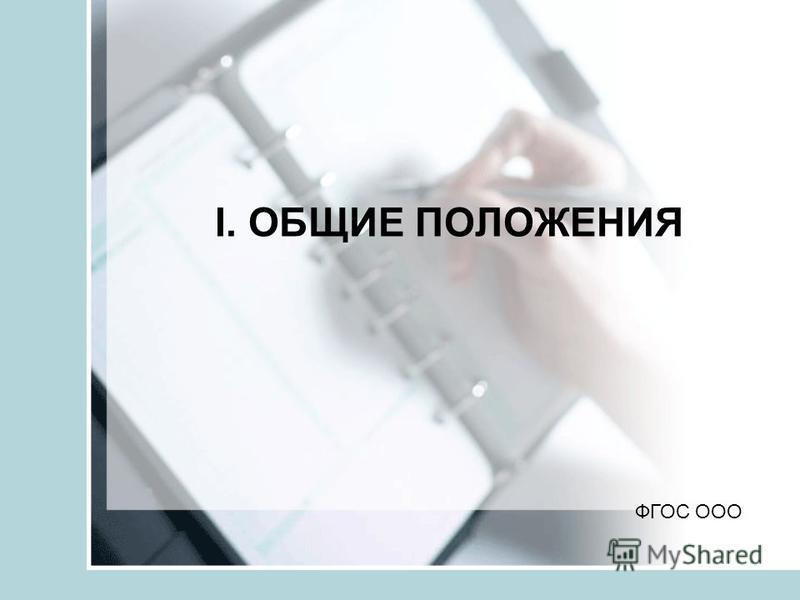 I. ОБЩИЕ ПОЛОЖЕНИЯ ФГОС ООО
