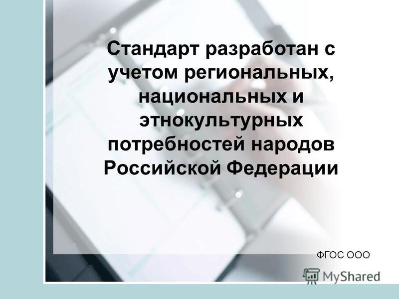 Стандарт разработан с учетом региональных, национальных и этнокультурных потребностей народов Российской Федерации