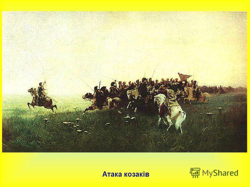 Атака козаків