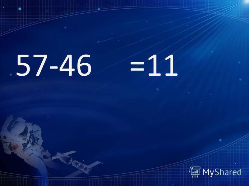 57-46=11