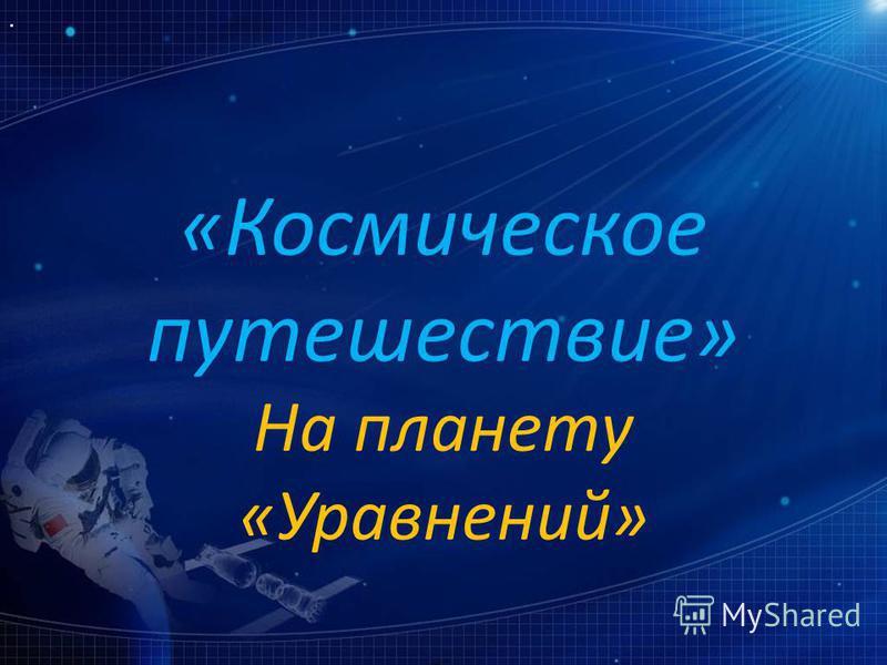 «Космическое путешествие» На планету «Уравнений»
