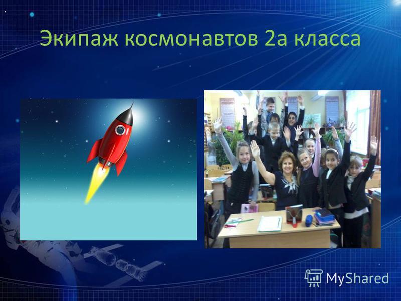 Экипаж космонавтов 2 а класса