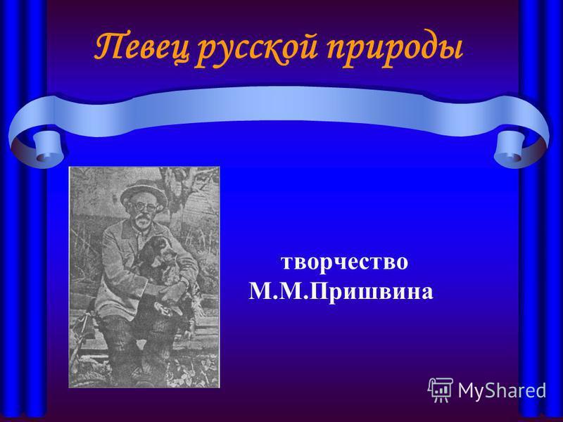 Певец русской природы творчество М.М.Пришвина