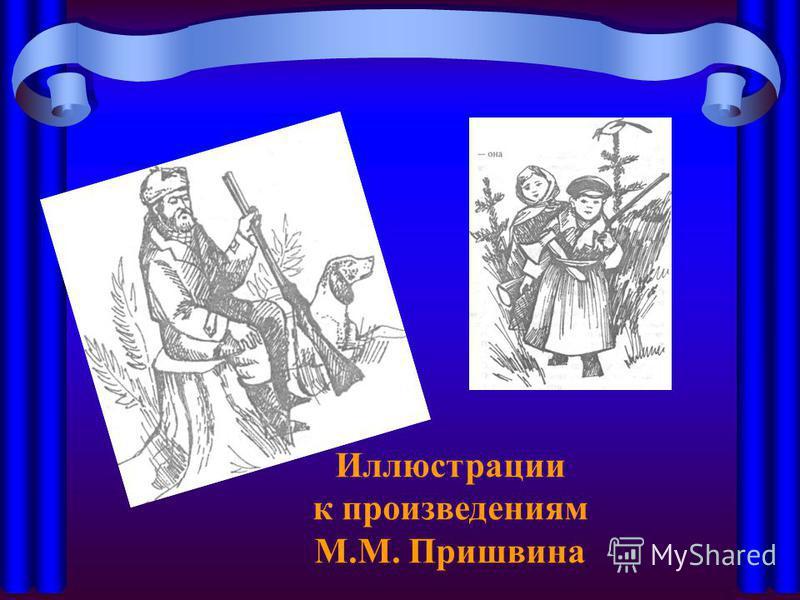 Иллюстрации к произведениям М.М. Пришвина