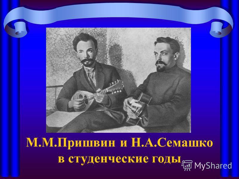 М.М.Пришвин и Н.А.Семашко в студенческие годы