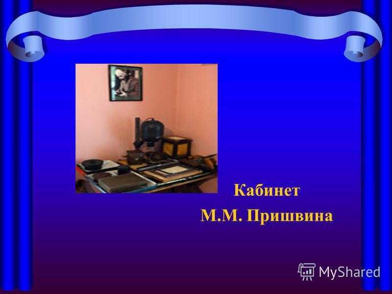Кабинет М.М. Пришвина