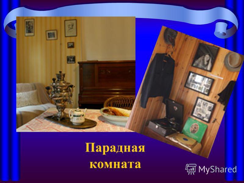 Парадная комната