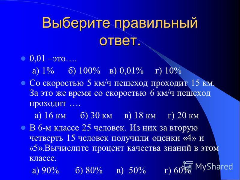 Устный счет – зарядка для ума. Верна ли пропорция? 3 : 6 = 2 : 4 3 : 6 = 4 : 2 6 : 2 = 4 : 6 8 : 4 = 2 : 3 4 : 6 = 2 : 3