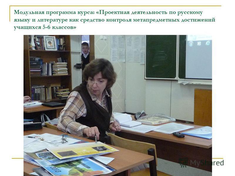 Модульная программа курса: «Проектная деятельность по русскому языку и литературе как средство контроля метапредметных достижений учащихся 5-6 классов»