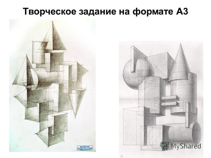 Творческое задание на формате А3