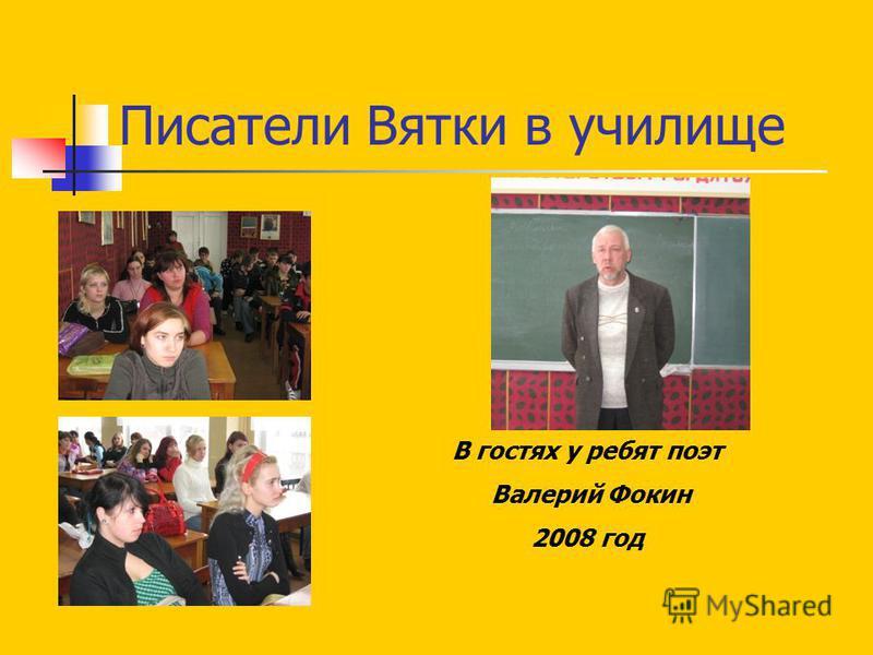 Писатели Вятки в училище В гостях у ребят поэт Валерий Фокин 2008 год