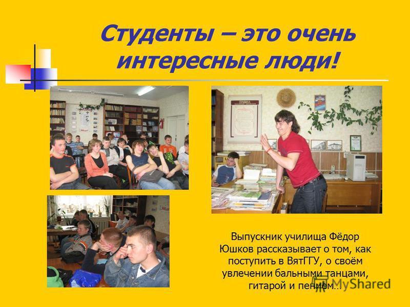 Студенты – это очень интересные люди! Выпускник училища Фёдор Юшков рассказывает о том, как поступить в ВятГГУ, о своём увлечении бальными танцами, гитарой и пением…