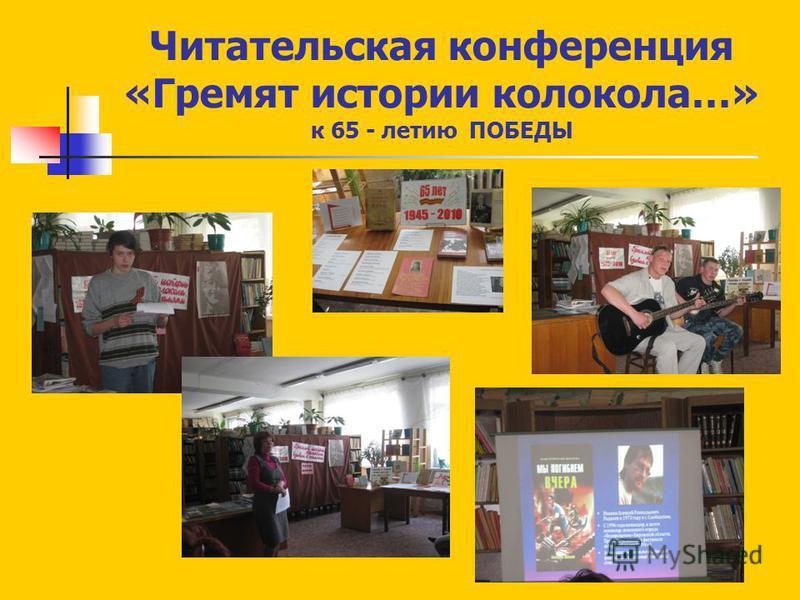 Читательская конференция «Гремят истории колокола…» к 65 - летию ПОБЕДЫ