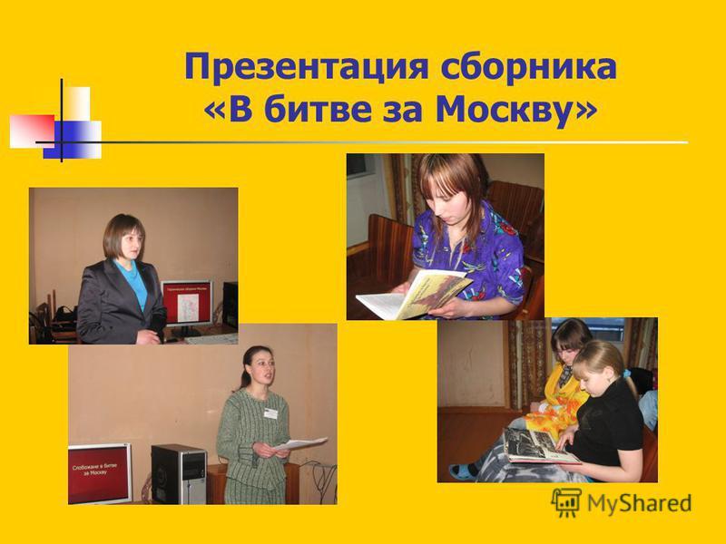 Презентация сборника «В битве за Москву»