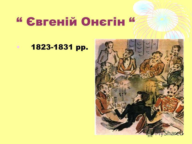 Євгеній Онєгін 1823-1831 рр.