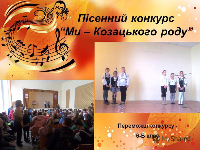 Пісенний конкурс Ми – Козацького роду Переможці конкурсу - 6-Б клас