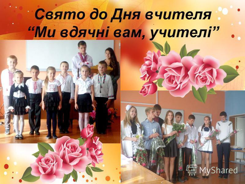 Свято до Дня вчителя Ми вдячні вам, учителі