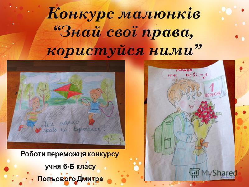 Конкурс малюнків Знай свої права, користуйся ними Роботи переможця конкурсу учня 6-Б класу Польового Дмитра